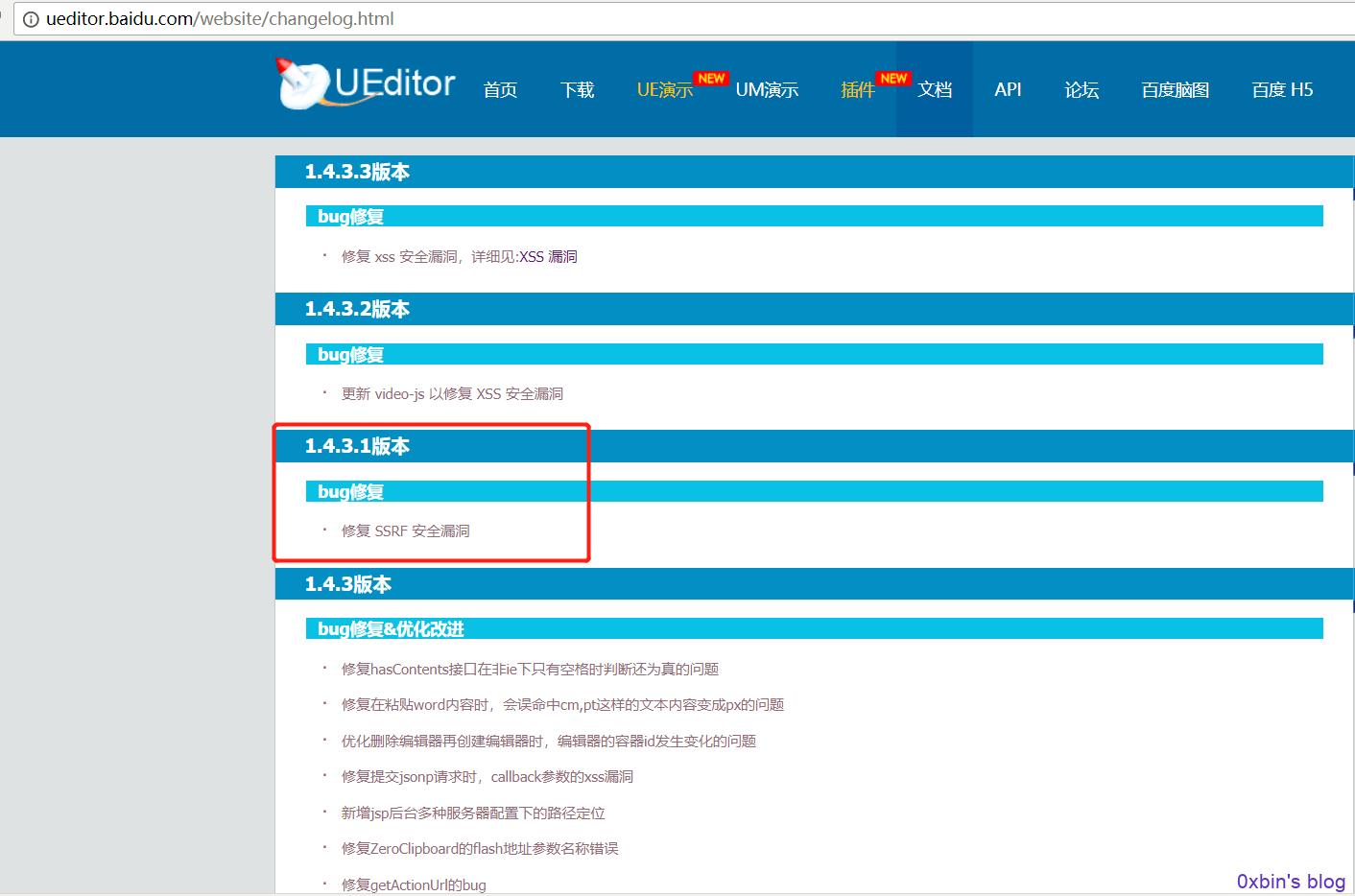 UEditor SSRF漏洞(JSP版本)分析与复现