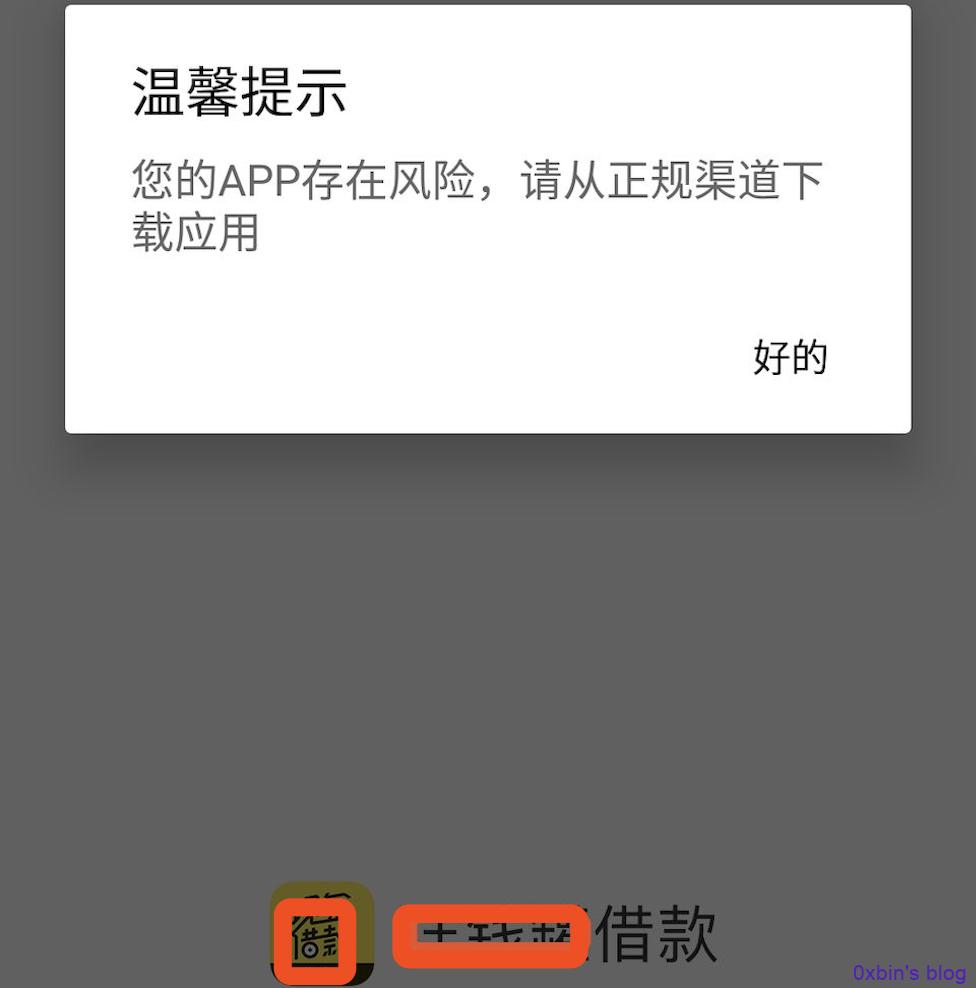Android逆向之旅—逆向「某借款理财App新版」防抓包策略